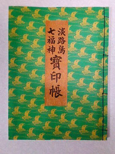七福神19