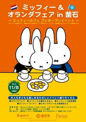 miffy-b3_032.jpg