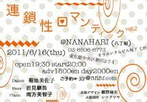 rennsasei_vol2.jpg