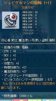 Maple120209_004404.jpg