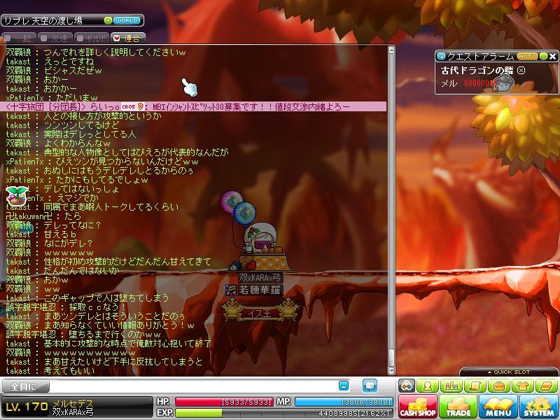 Maple120213_221825.jpg