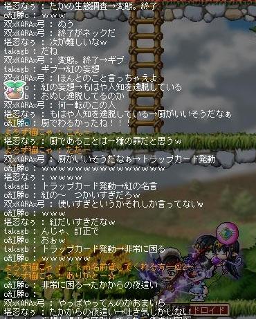 Maple120226_031312.jpg