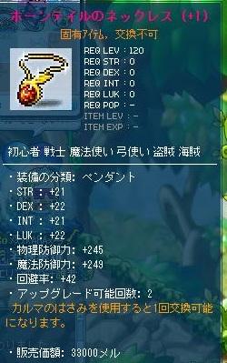 Maple120302_074708.jpg