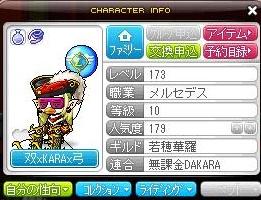 Maple120302_085001.jpg