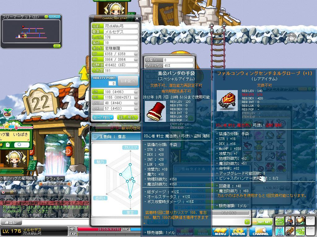 Maple120306_235144.jpg