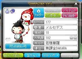Maple120311_072922.jpg