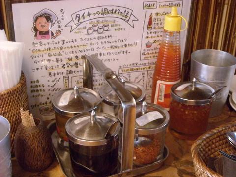 熱帯食堂調味料