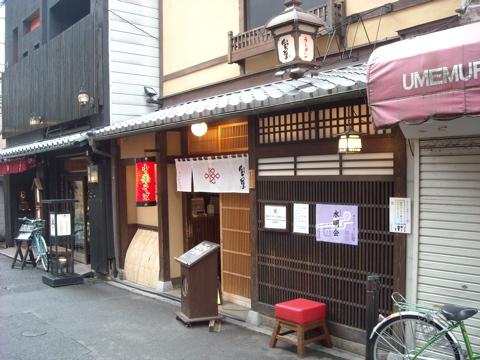 宝屋先斗町本店