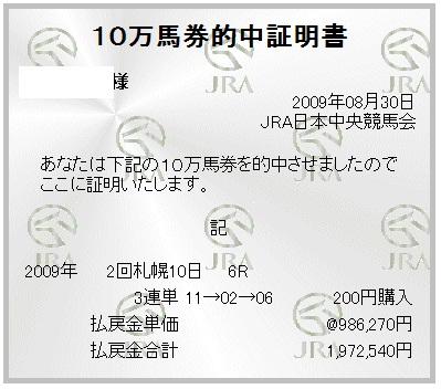 20090830sp6R3rt.jpg