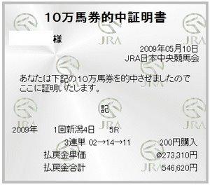 2010_0312_170839-20090510新潟5R三連単