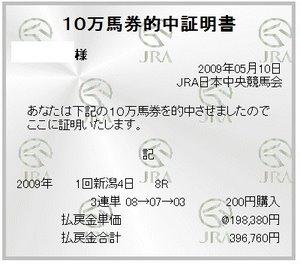 2010_0312_170839-20090510新潟8R三連単