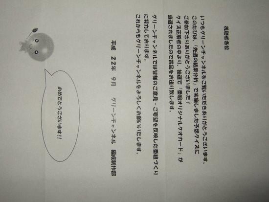 sennsyuuno (2)