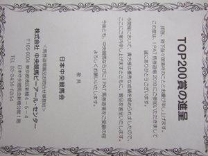 2010_0705_164058-DSCF0440.jpg