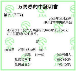 2010_0117_023810-20090830札幌6R馬単