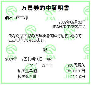 2010_0117_024224-20090830札幌6Rワイド