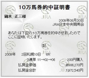 20090830札幌6R三連単