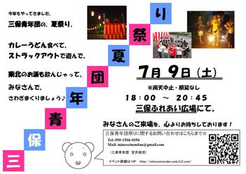 2011miho_summer_festa_s.jpg