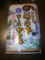 ソースかつ丼1