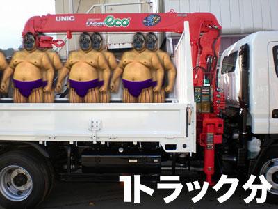 曙トラック