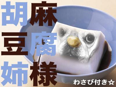 胡麻豆腐姉様