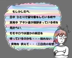 モモタロ 妄想1