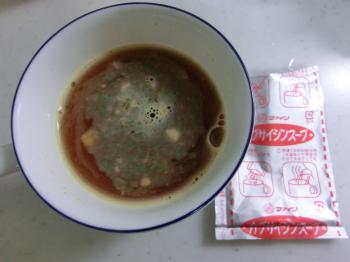 スープ110042小