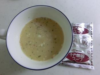 スープ110041小