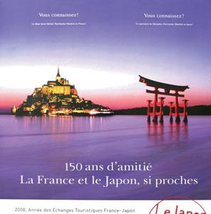 フランスと広島