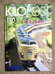 キロポスト110