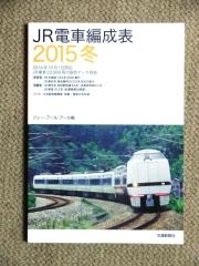 JR電車編成表2015冬