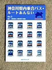 神奈川乗合バスルート案内
