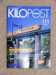 キロポスト111