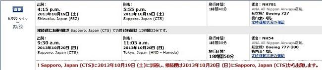 静岡→札幌→羽田のルート(6000マイル)