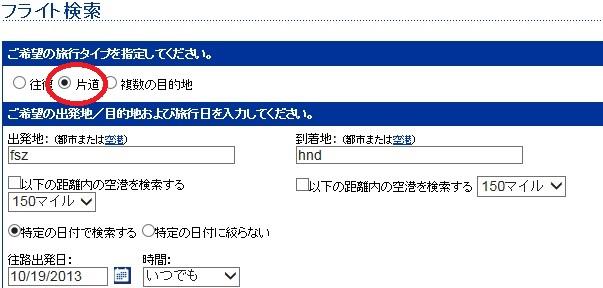 マイレージプラス特典航空券の検索方法