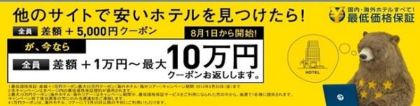 エクスペディア最低価格保証10,000円クーポン