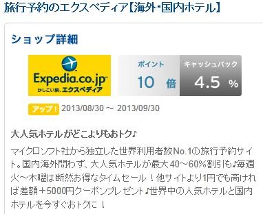 expediaAug.jpg