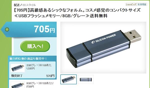 USBメモリースティック
