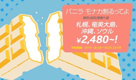 東京(成田)発着、札幌、沖縄、奄美大島、ソウルが2,480円~!