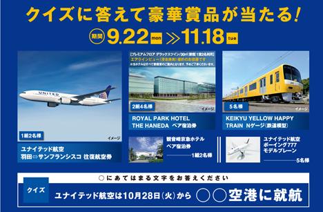 ユナイテッド航空×京急 羽田空港就航記念プレゼントキャンペーン