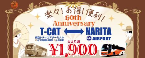 リムジンバスは創立60周年記念で、T-CAT~成田空港間を,900円に!さらにリムジンバスグッズ&廃品等掘出し物即売会を開催!