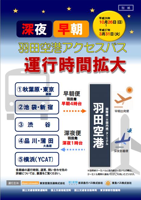羽田空港の深夜早朝アクセスが便利に!羽田空港発着5路線で深夜早朝にリムジンバスを運行!