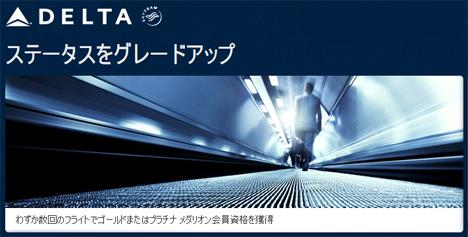 デルタ航空では、わずか数回のフライトで上級会員になれるキャンペーンを開催!3回のフライトでゴールドメダリオン、5回のフライトでプラチナメダリオンに!