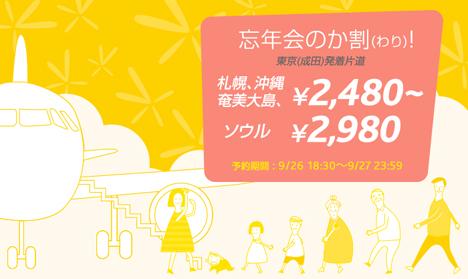 札幌・沖縄・奄美大島が2,480円~!バニラエアは、本日午後6時30分から、わくわくバニラを発売!