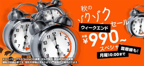 ジェットスター 秋のゾクゾクウィークエンドセール 国内線も1,990円~!