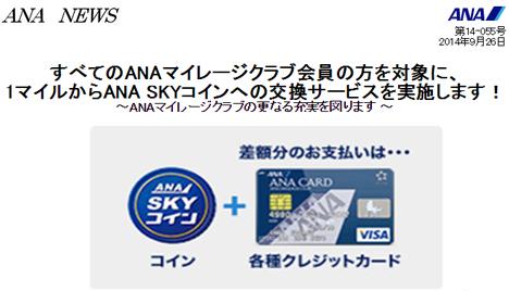 ANAは、1マイルも無駄にならない様にと1マイルからANA SKYコインへの交換サービスを開始!