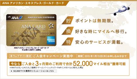 ANAアメリカン・エキスプレス・ゴールド・カード入会で最大52,000マイルが獲得できるキャンペーンが始まりました!