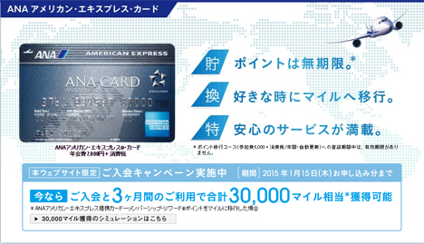 ANAアメリカン・エキスプレス・カード入会で最大30,000マイルが獲得できるキャンペーンが始まりました!