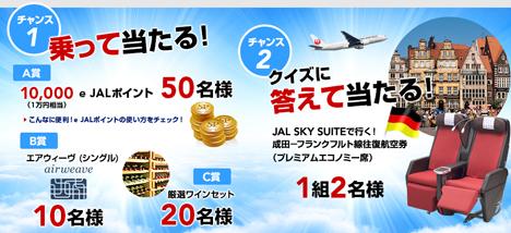 乗って当たる!クイズに答えるだけでもフランクフルト往復航空券が当たる!「JAL SKY SUITE体感キャンペーン」が始まりました!