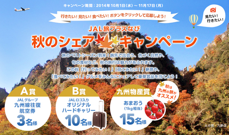 行きたい!見たい!食べたい!ボタンをクリックして、JAL往復航空券などが当たる!JAL 秋のシェアキャンペーンが始まりました!