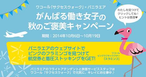 成田ー香港線ペア往復航空券や着圧ストッキングが当たる!バニラエア がんばる働き女子の秋のご褒美キャンペーンが始まりました!